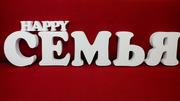 Объемные буквы из пенопласта буквы для фотосессии логотип из пенопласт