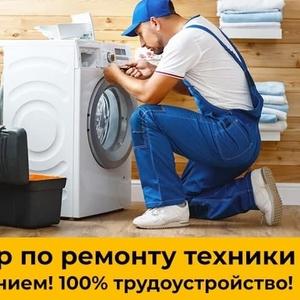 Мастер по ремонту бытовой техники, с обучением, Нижний Новгород