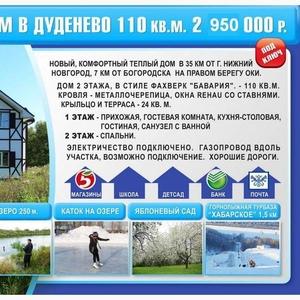 Продаю дом 110кв от собственника