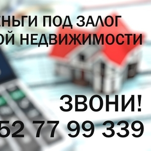 Деньги под залог недвижимости на любые цели. Одобрение 100%