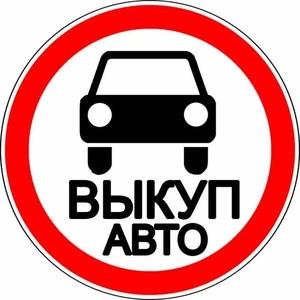 Скупка Авто за 1 час по всей РФ.