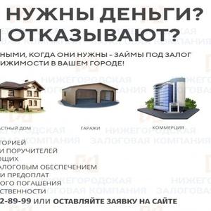 Кредит под залог недвижимости на любые цели