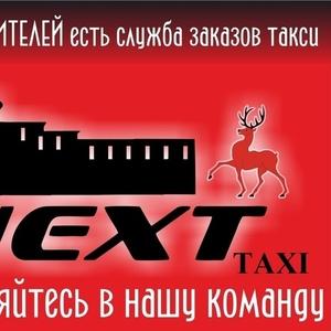 Требуются водители такси со своими автомобилями