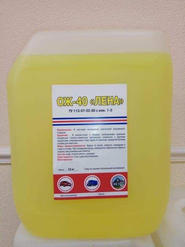 Продается охлаждающая жидкость ОЖ-65 «ЛЕНА»,  ОЖ-40 «ЛЕНА»,  ОЖ-К «ЛЕНА» 3