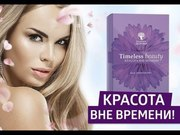 Уникальный противовозрастной препарат для женщин