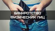 Спишем долги свыше 500 000 рублей законно и сохраним имущество!