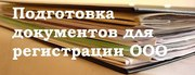 Подготовка комплекта документов для регистрации ООО