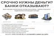 Займ под залог квартиры до 5 миллионов рублей за 1 день